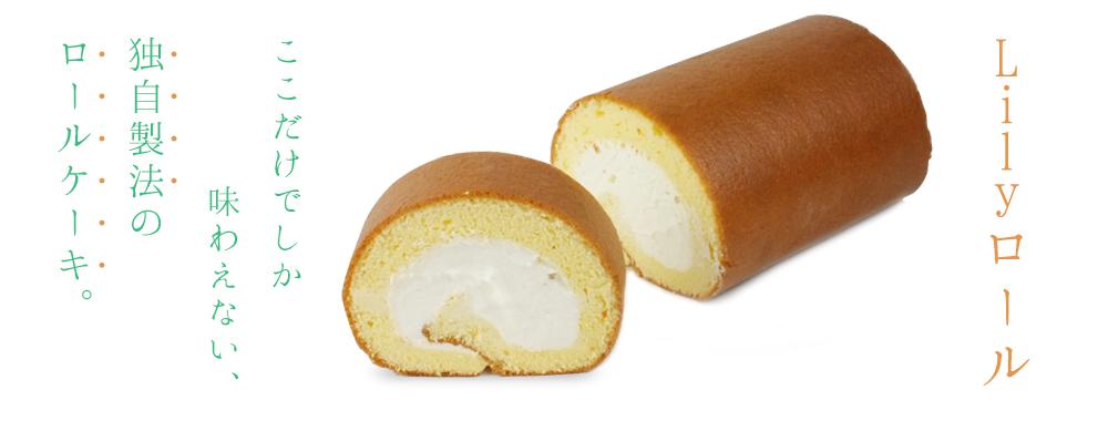 ここだけでしか味わえない独自製法のロールケーキ